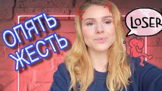 В КОНЦЕ ОПЯТЬ ЖЕСТЬ !Неудачник в деле )))+ урок макияжа