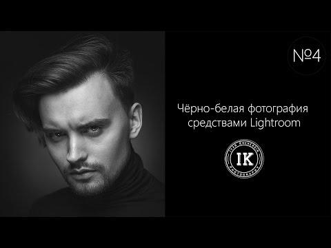Черно-белое фото в LIghtroom