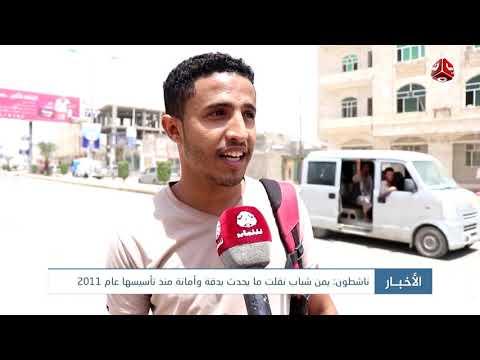 ناشطون : يمن شباب نقلت مايحدث بدقة وأمانة منذ تأسيسها عام 2011