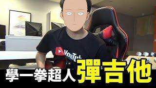 【展護衛日常】模仿一拳超人彈吉他!!!!!