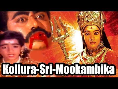 Kollura Sri Mookambika Full Kannada Movie   Kannada Devotional Movie   Sridhar, Bhavya, Vajramuni