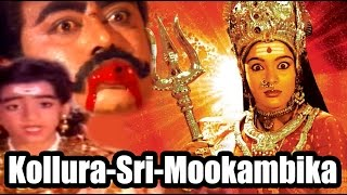 Kollura Sri Mookambika Full  Kannada Movie