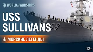 Эсминец USS The Sullivans. Морские легенды World of Warships
