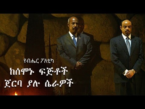 News Analysis: Ethnic Federalism, Ethiopia's Most Serious Existential Problem