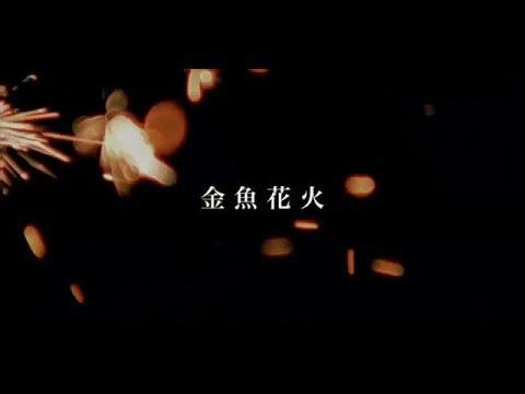 大塚 愛(Otsuka Ai)-Kingyo Hanabi 金魚花火(instrumental Ver )
