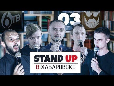 Stand Up в Хабаровске | Выпуск 3