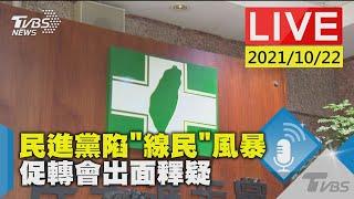 【民進黨陷「線民」風暴  促轉會出面釋疑LIVE】