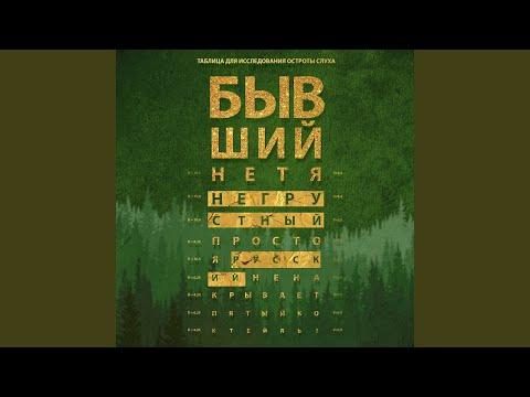 Негрустный русский