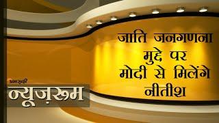 Prabhasakshi's NewsRoom I Modi दरबार में जनगणना मुद्दा ले जाएंगे Nitish। गिरफ्तारी को तैयार Himanta