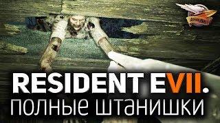 Стрим - Resident Evil 7: Biohazard - Штанишки полные страшилок - Часть 1