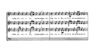 С.В. Рахманинов ''Величит душа моя Господа'' ор.37 №11