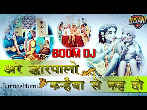 Are Dwarpalo Kanhaiya Se Keh Do | Boom Vibration Dj Mix 2018 | Dj Sani | Mp3 & Flp,Ramkumar Lakkha