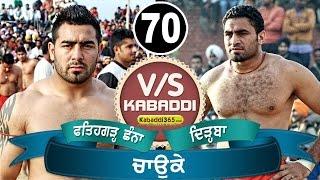 Repeat youtube video Fatehgarh Channa Vs Dirba Final Match in Chauke (Bathinda) By Kabaddi365.com