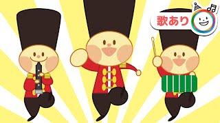 おもちゃのマーチ【歌あり】童謡・唱歌