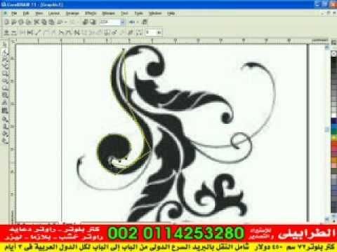 ddf7354c3 تعلم الرسم ببرنامج الكورل الطرابيلى لماكينات الإعلان - YouTube