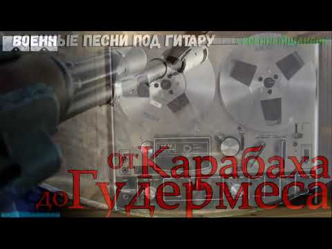 Сборник солдатских песен От Карабаха до Гудермеса