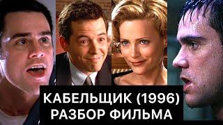КАБЕЛЬЩИК (1996): РАЗБОР ФИЛЬМА