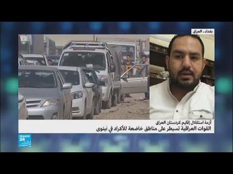 القوات العراقية تسيطر على مناطق خاضعة للأكراد في نينوي  - نشر قبل 2 ساعة