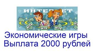 Экономические игры - 6 игр с выводом 2000 рублей