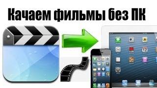 Alex Gech : Фильмы на iPad без компа и джейлa(Привет друзья ! В этом выпуске хочу отреагировать на многочисленные просьбы зрителей моего канала. Речь..., 2013-05-11T15:39:30.000Z)