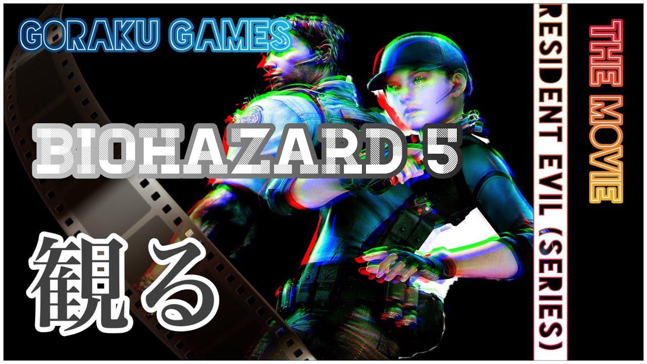 観るバイオハザード5 映画 高画質 Resident Evil 5 The Movie Hd