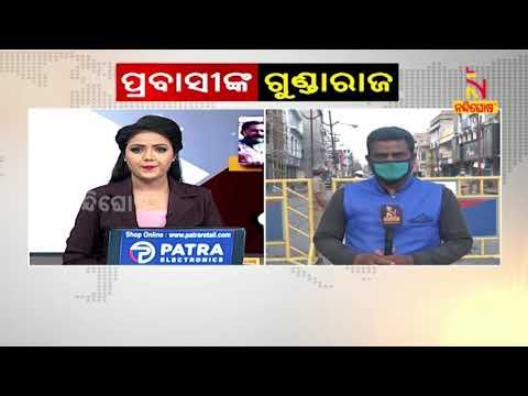 Migrants Create Disturbance in Quarantine Center || NandighoshaTV