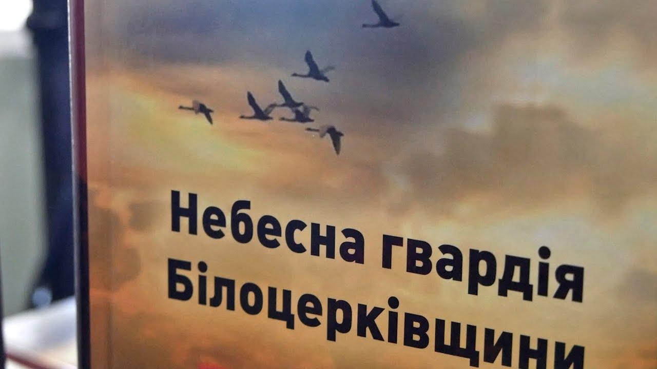 Небесна гвардія Білоцерківщини