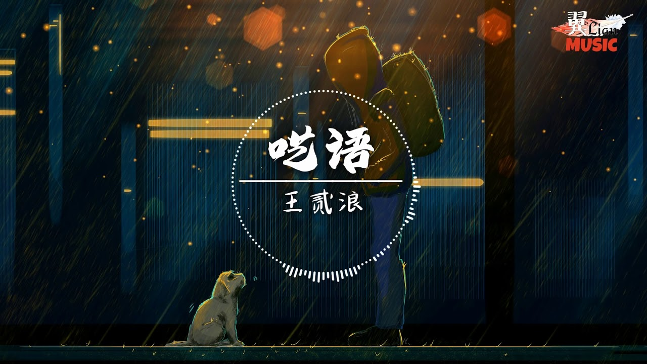 王貳浪 《囈語》Cover:毛不易『算了,別哭』 高清音質 【動態歌詞】 - YouTube