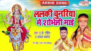 ललकी चुनरिया में शोभेली माई   AJ Rohit, Anchal Kashyap   Superhit Bhojpuri Devi Geet 2020