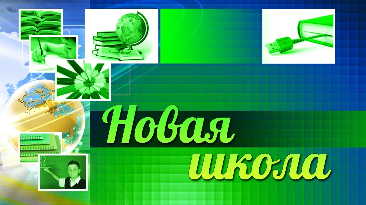Проект Департаментов образования и информационных технологий г. Москвы «Школа новых технологий»