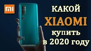 Какой XIAOMI купить в 2020 году. Лучший смартфон. Какой смартфон купить. Mi 10. Redmi note 9 pro.