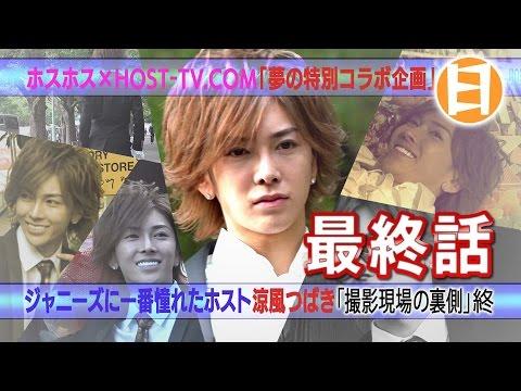 【superstar】http://host-tv.com/shop/9 今回の企画も、ついに最終話! スチール撮影の裏側やインタビューを通して、涼風つばきという人間を ありのまま...