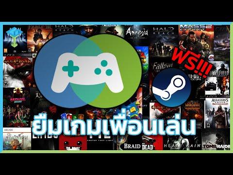 ยืมเกม Steam เพื่อนเล่นแบบฟรีๆ | Steam Family Sharing