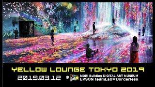 【3月12日開催】ドイツ・グラモフォン120周年記念「Yellow Lounge Tokyo 2019」@森ビル デジタルアート ミュージアム:エプソンチームラボボーダレス