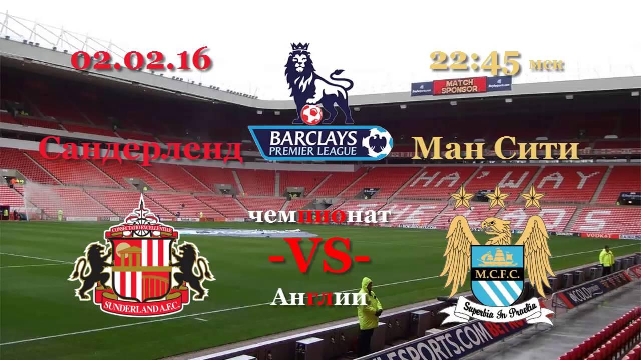 Манчестер Сити – Сандерленд прогноз на матч АПЛ
