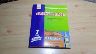 Англійська мова 7 клас Плани конспекти уроків (С. В. Мясоєдова)