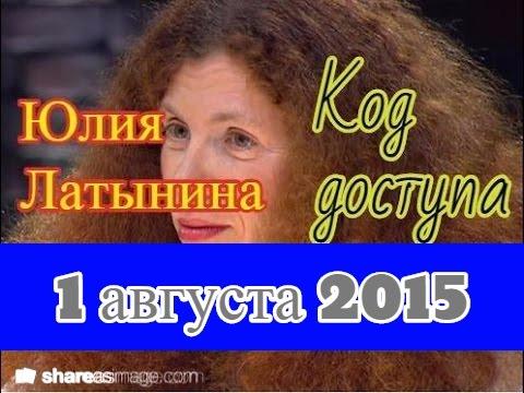 Юлия Латынина  радио Эхо Москвы  Код доступа  1 июля