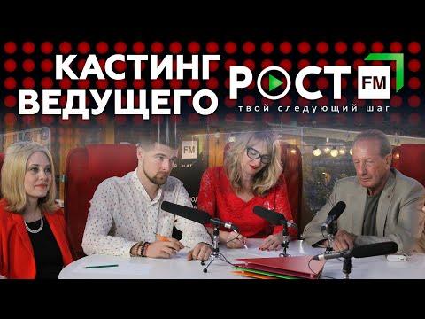 КАСТИНГ #5 ВЕДУЩИЙ