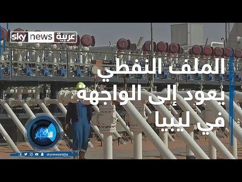 الملف النفطي يعود إلى الواجهة في ليبيا  - نشر قبل 50 دقيقة