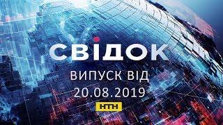 Свідок НТН випуск 19:00 за 20 серпня 2019 року