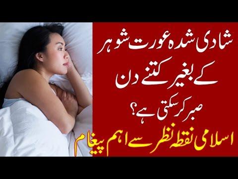 Aurat Shohar Ke Baghair Kitne Din Tak Sabar Kar Sakti Hai  (Rights Of Wife In Islam)