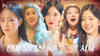 [스페셜] 펜트하우스3 '청아오디션' 최예빈×김현수 서사 모음ㅣ펜트하우스3(Penthouse3)ㅣSBS DRAMA