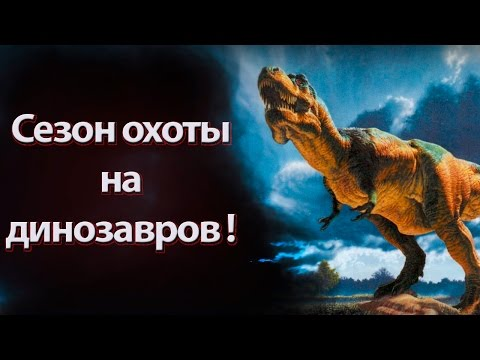Сезон охоты на динозавров ! ( Carnivores: Dinosaur Hunter Reborn )