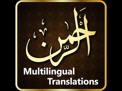 Download Lagu Surah Ar-Rahman HD 720p سورة الرحمن  Multilingual Translation Complete , فائدہ , فائدة Fayedah.com🌻