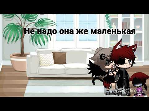 Фейковая любовь 10серия /Gacha life на русском