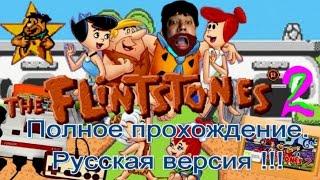 Флинстоуны 2/Flintstones 2(Денди/NES).Прохождение.Русская версия!!!
