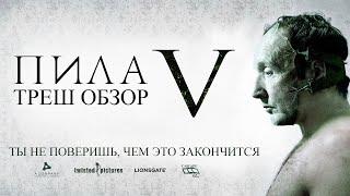 треш Обзор Фильма ПИЛА 5 (2008)
