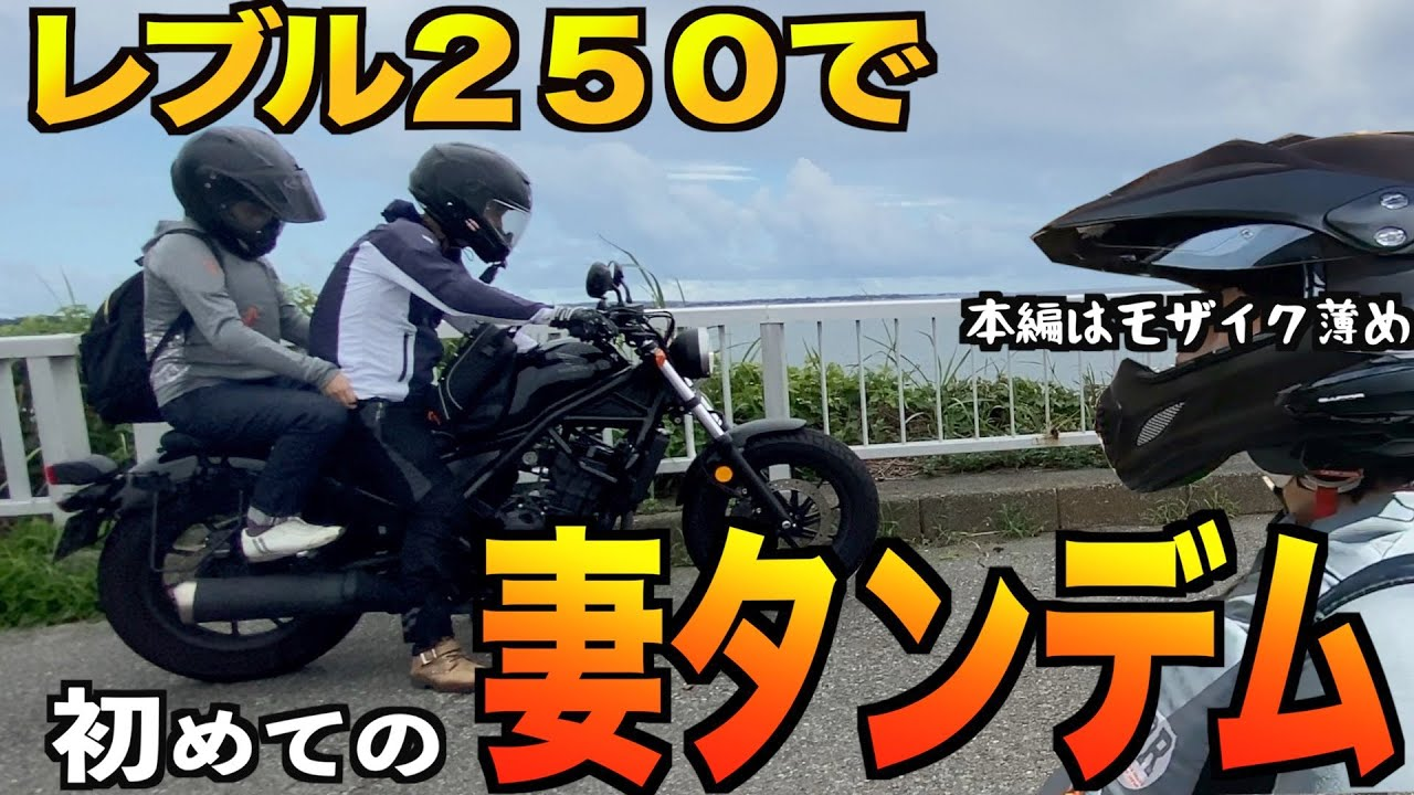 タンデム レブル 250