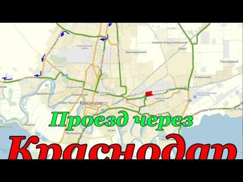 Как мы ехали через Краснодар в Крым