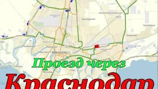 видео Из Краснодара в Крым. Тест-драйв короткого маршрута синфраструктурой и лайфхаками